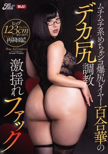 [JUFD-620] Chubby Cosplayer Yurika Gets Her Big Booty Blasted Yurika
