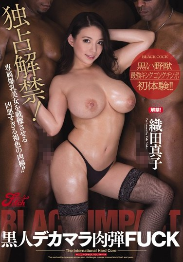 [JUFD-623] Exclusive And Unleashed! Black Cock Fucking Mako Oda