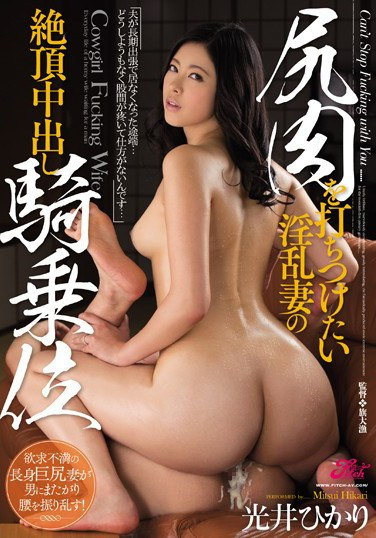 [JUFD-711] A Horny Violated Wife Wants To Slam Her Ass Meat Against You In An Orgasmic Cowgirl Creampie Hikari Mitsui