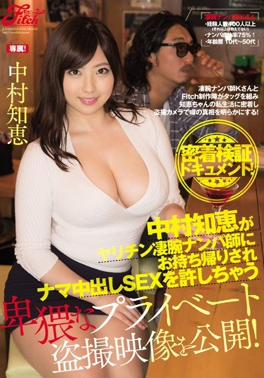 [JUFD-830] An Up Close And Personal Investigatory Documentary! Tomoe Nakamura Falls For An Expert At Picking Up Girls And Gets Taken Home For Raw Creampie Sex In This Immoral And Nasty Private Voyeur Video That We're Making Public For The First Time!