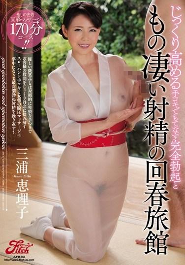 [JUFD-853] Perfect Handjobs And Big Ejaculations At A Japanese Inn Eriko Miura