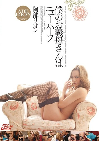 JUFD-161 Your Mother-in-law Of Mr. Abe, I Rion Transsexual
