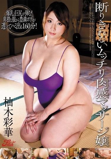 JUFD-206 Yunoki Miss Ayaka Massage Plump Nikkan Can Not Otherwise
