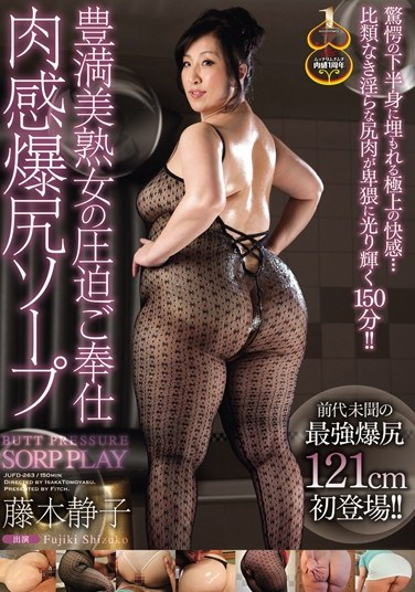 JUFD-263 Shizuko Fujiki Soap Butt Slave Nikkan Pressure Plump Milf Beauty