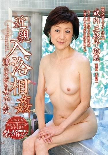 [JUTA-030] Family Bath Time: Mother/ Son Soaking Wet Mieko Takeuchi