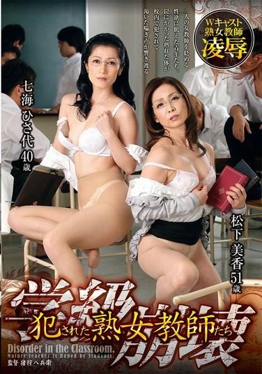 [JUTA-032] The End Of School – Female Teachers Get Fucked Mika Matsushita Hisayo Nanami