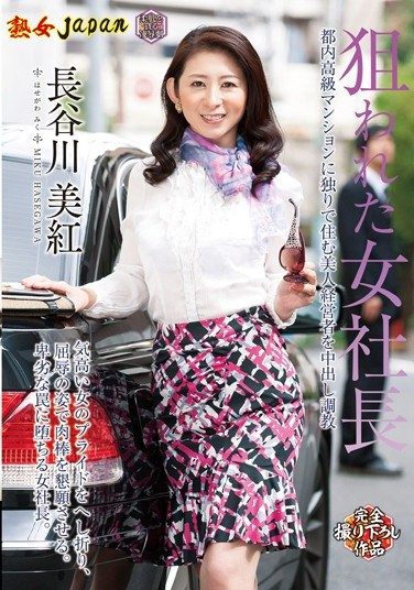 [JUTA-041] Targeted Female Manager – Creampie Breaking In For A Beautiful Manager That Lives Alone In The City Miku Hasegawa