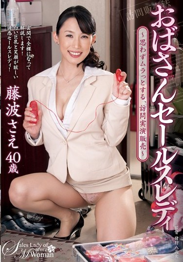 [JUTA-071] MILF Saleslady – So Horny She Gives An At-Home Performance – Sae Fujinami