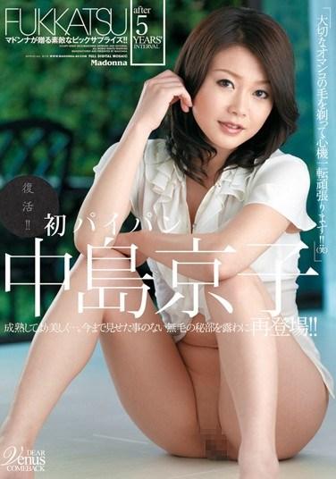 [JUX-002] Comeback! Kyoko Nakajima 's First Time Shaved
