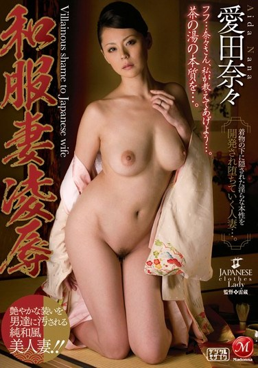 [JUX-007] Kimono Wife Torture & Rape Nana Aida