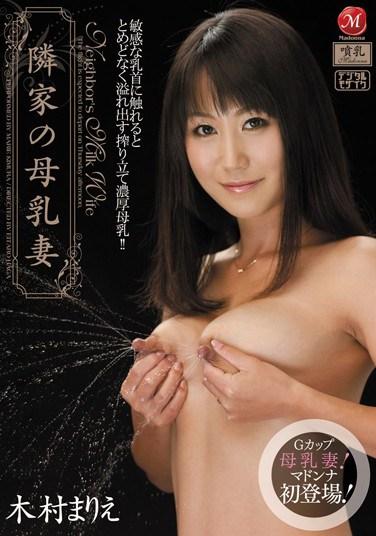 [JUX-025] Next Door's Breast Milk Housewife Marie Kimura