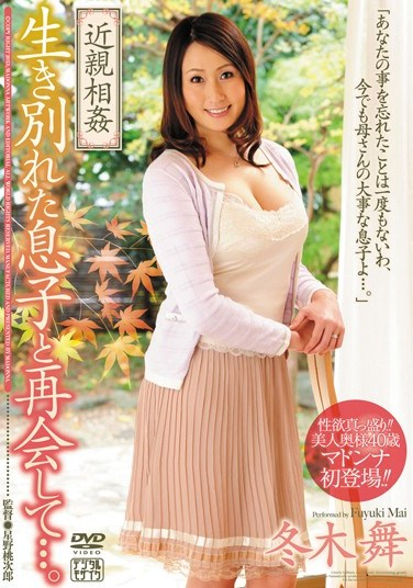 [JUX-032] Incest – She Met Her Son After Being Separated All Their Lives… Mai Fuyuki