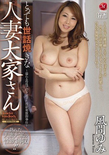 [JUX-099] Tender Landlady – Extreme Sexual Service From Overflowing Motherhood – Yumi Kazama