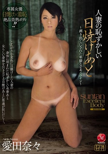[JUX-102] A Married Woman Embarrassed About Her Tan-Lines – Obscene Naked Bikini Lines – Nana Aida