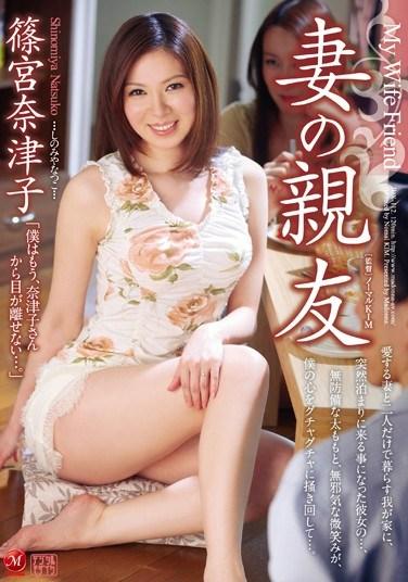 [JUX-112] My wife's best friend Natsuko Shinomiya
