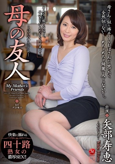 [JUX-128] Mom's Friends Hisae Yabe