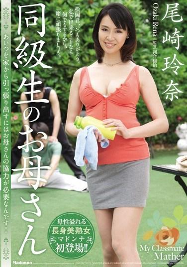 [JUX-152] Classmate's Mom Rena Ozaki