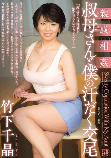 [JUX-158] Incest Me And My Ant's Sweaty Sex Chiaki Takeshita