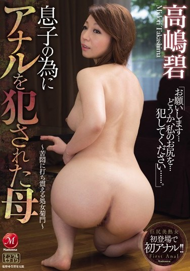 [JUX-178] Mother Anally Raped For The Sake Of Her Son – Her Virgin Hole Trembles In Anguish – Midori Takashima