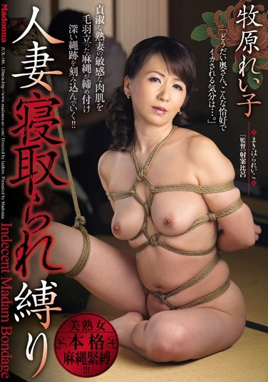 [JUX-186] Married Woman Kidnapped And Tied Up Reiko Makihara