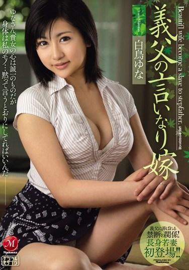 [JUX-187] Step-Father's Obedient Daughter Yuna Shiratori