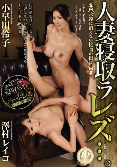 [JUX-212] Married Woman Seduced By A Lesbian… The Everlasting Mark of Her Kiss Reiko Kobayakawa Reiko Sawamura