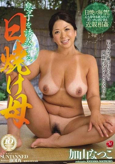 [JUX-214] Temptation From My Tanned Mom Natsuko Kayama