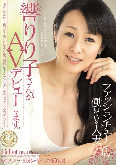 [JUX-247] Clothes Store Worker Married Woman – Ririko Hibiki's Porn Debut