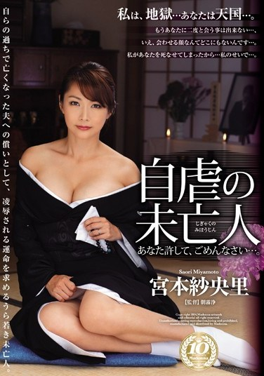 [JUX-250] The Self-Tormenting Widow. Forgive Me Dear… Saori Miyamoto