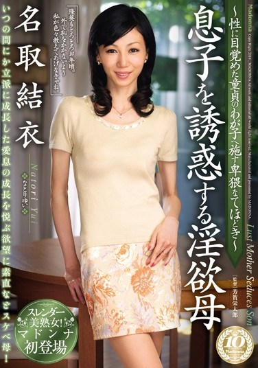 [JUX-256] Horny Mama Tempted By Son – Teaching Cherry Boy Son The Basics of Sex Yui Natori