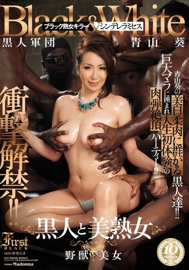 [JUX-257] Shocking! Black Men and Hot Older Women – Aoi Aoyama