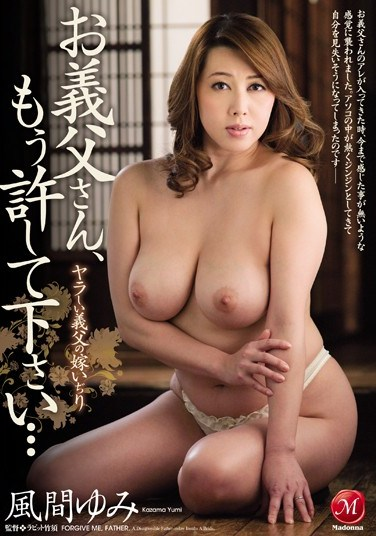 "[JUX-346] A Daughter-In-Law Fondles Her Father-In-Law: ""Father, Please Allow Me To… "" Yumi Kazama"
