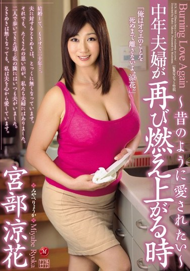 [JUX-380] When Middle-Aged Couples Get Hot For Each Other Again: I Want You To Love Me Like You Used To – Ryoka Miyabe
