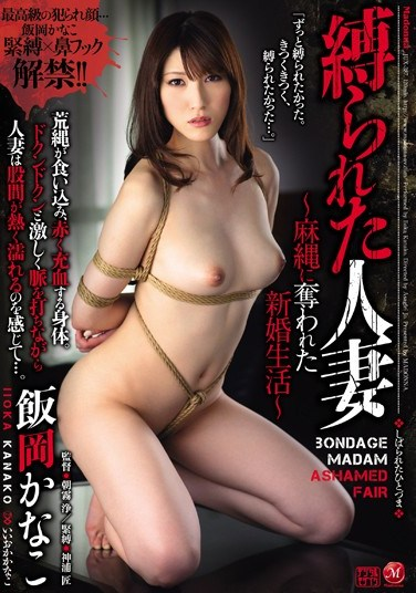 [JUX-387] Tied Up Wives. Newly Wed Lifestyle Tied Up With Hemp Rope. Kanako Ioka