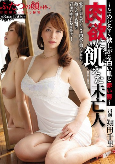 [JUX-392] Sex-Starved Widow- Her White Skin And Red Lips Want More- Chisato Shoda