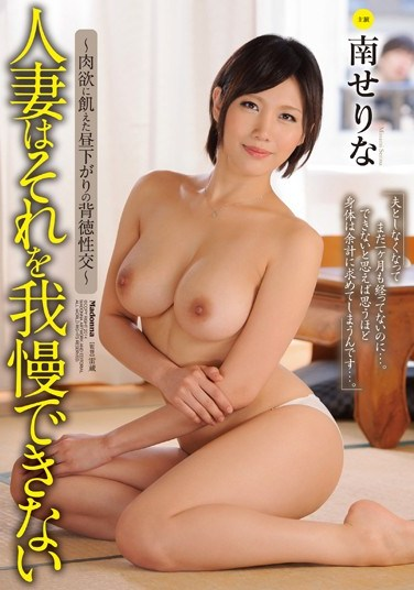 [JUX-411] A Married Woman Can't Resist That – Immoral Sex With A Cock-Starved Hottie In The Afternoon – Serina Minami