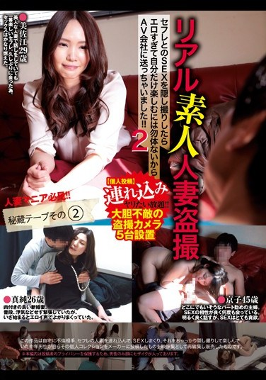 [JUX-415] Peeping on Real Amateur Married Woman Hidden Sex With a Fuck-Buddy So Hot That Erotic I Couldn't Enjoy It All To Myself. Of Course I Sent It to a Porn Company! 2 Treasure Tapes. 2