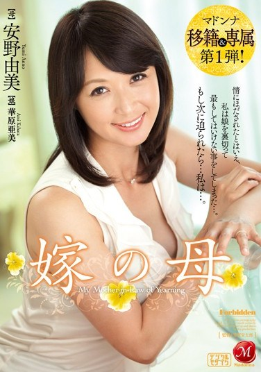 [JUX-416] The Bride's Mother Yumi Anno