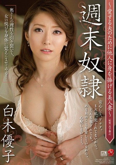 [JUX-463] Weekend Slave – Married Woman Giving Her Body To Another Man For Her Beloved Husband – Yuko Shiraki