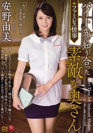 [JUX-484] Wonderful Wife I Met at my Part-Time Job Yumi Anno