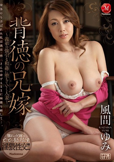 [JUX-594] Immoral Sister-In-Law ~Married Woman Falling For Sex With Her Overbearing Brother-In-Law~ Yumi Kazama