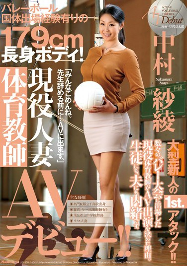 "[JUX-600] 5'10"" Tall Girl Who Played In The National Volleyball Leagues! A Married PE Teacher's Adult Video Debut! Saya Nakamura"