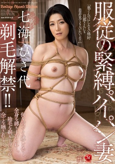 [JUX-604] Finally Ready For Shaving! Submissive S&M Wife With A Shaved Pussy Hisayo Nanami