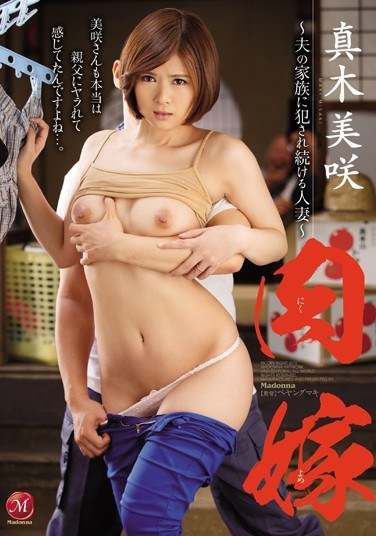 [JUX-707] Cum Dump Wife -The Married Woman Who Is Repeatedly Raped By Her Husband's Family- Misaki Maki