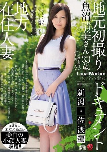 [JUX-712] Rural Married Woman. Documenting Her First Shoot In Her Hometown. Sado, Niigata Edition Harumi Uonuma