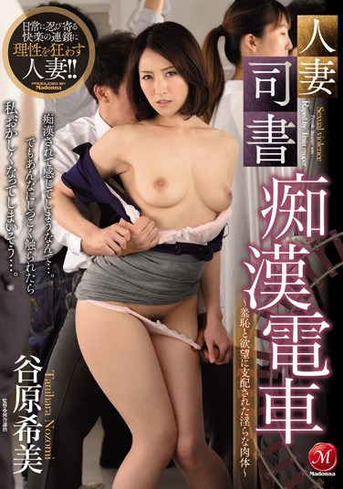 [JUX-730] Married Librarian On The Molester Train -The Dirty Body Taken Over By Shame And Lust- Nozomi Tanihara