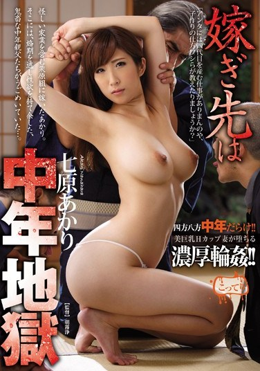 [JUX-739] She Married Into A Living Hell Of Dirty Old Men Akari Nanahara