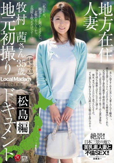 [JUX-787] Married Woman in the country's Filmed for the First Time in Her Home Town Matsushima Compilation Akane Makimura