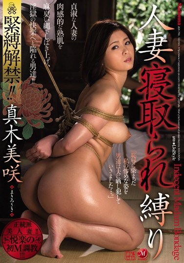 [JUX-796] S&M Ban Lifted!! A Married Woman's Spouse Stealing Torture Starring Misaki Maki