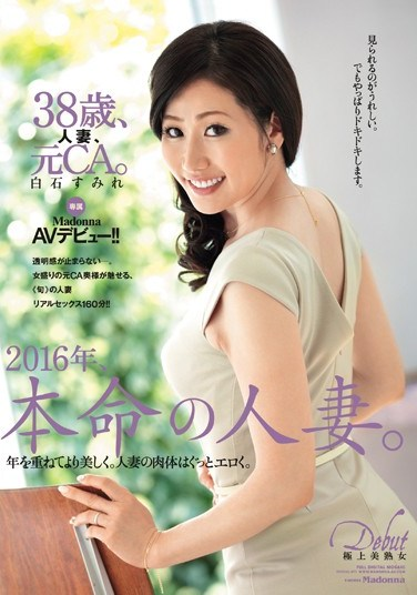 [JUX-798] 38 Years Old, Married, Former Cabin Attendant. Making Her Porn Debut Exclusively With Madonna!! Sumire Shiraishi